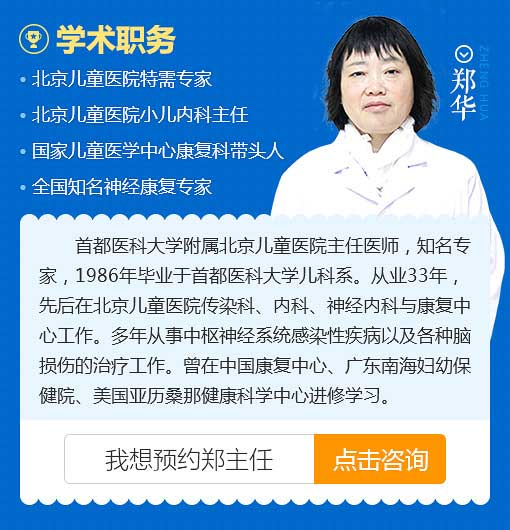 1月9日、10日,北京儿童医院特需专家郑华来院会诊